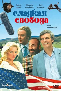 Постер фильма Сладкая свобода (1986)