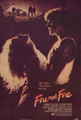 Постер фильма Клин клином (1986)