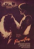 Клин клином (1986)