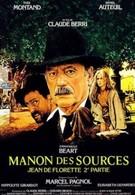 Манон с источника (1986)