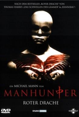 Постер фильма Охотник на людей (1986)