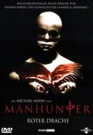 Охотник на людей (1986)