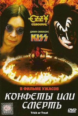 Постер фильма Конфеты или смерть (1986)
