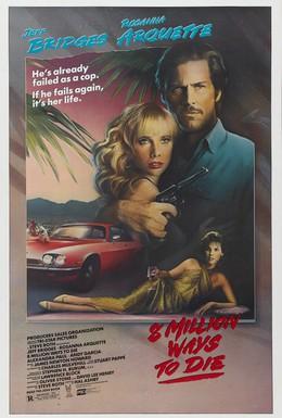 Постер фильма 8 миллионов способов умереть (1986)