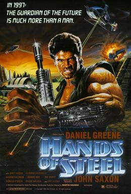 Постер фильма Стальные руки (1986)