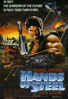 Стальные руки (1986)