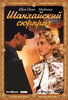 Постер фильма Шанхайский сюрприз (1986)