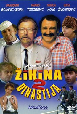 Постер фильма Вторая Жикина династия (1986)