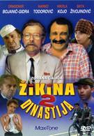 Вторая Жикина династия (1986)