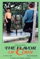 Аромат кукурузы (1986)