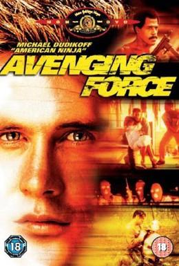 Постер фильма Карающая сила (1986)