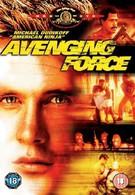 Карающая сила (1986)