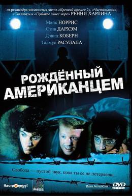 Постер фильма Рожденный американцем (1986)