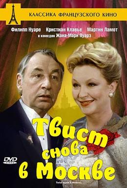 Постер фильма Твист снова в Москве (1986)
