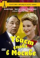 Твист снова в Москве (1986)