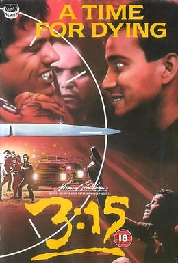 Постер фильма 3:15 (1986)