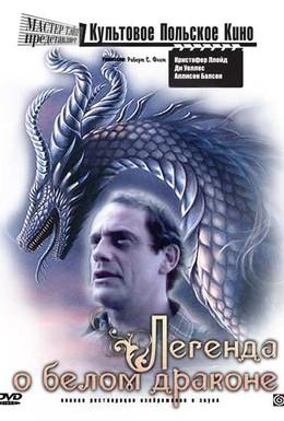 Постер фильма Легенда о белом драконе (1987)