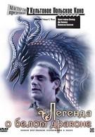Легенда о белом драконе (1987)