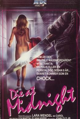 Постер фильма Ты умрешь в полночь (1986)