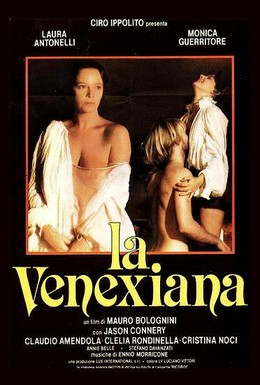 Постер фильма Венецианка (1986)