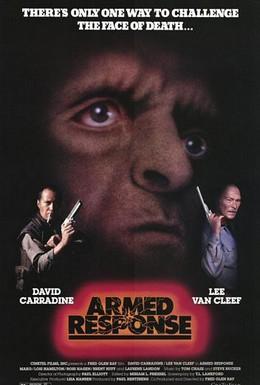 Постер фильма Вооруженный отпор (1986)
