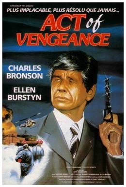 Постер фильма Акт возмездия (1986)