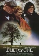 Дуэт для солиста (1986)