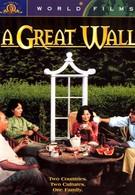Великая стена (1986)