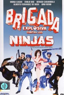 Постер фильма Взрывная бригада против ниндзя (1986)