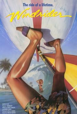 Постер фильма Оседлавший ветер (1986)