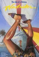 Оседлавший ветер (1986)