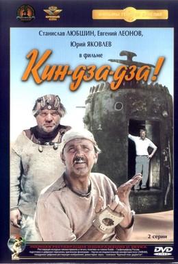 Постер фильма Кин-дза-дза! (1986)