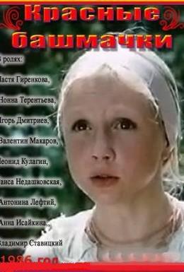 Постер фильма Красные башмачки (1986)