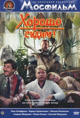 Постер фильма Хорошо сидим! (1986)