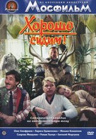 Хорошо сидим! (1986)