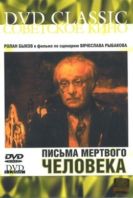 Постер фильма Письма мертвого человека (1986)