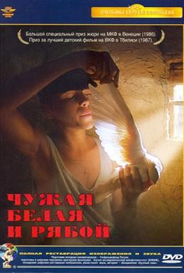 Постер фильма Чужая Белая и Рябой (1986)