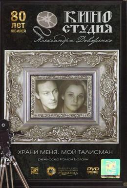 Постер фильма Храни меня, мой талисман (1986)