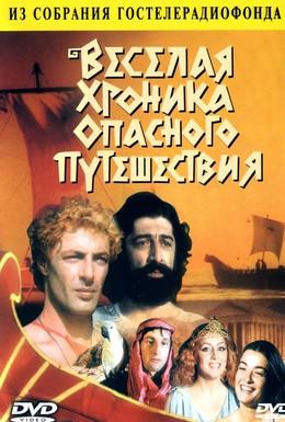 Постер фильма Веселая хроника опасного путешествия (1986)