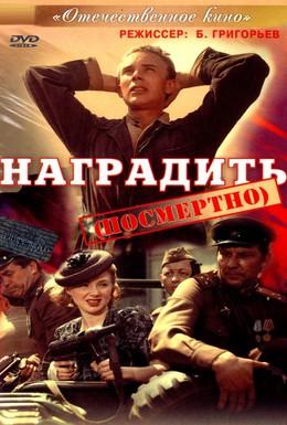 Постер фильма Наградить (1986)
