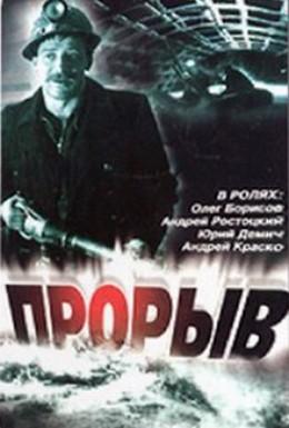 Постер фильма Прорыв (1986)