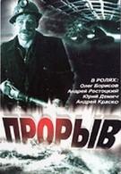 Прорыв (1986)