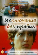 Исключения без правил (1986)