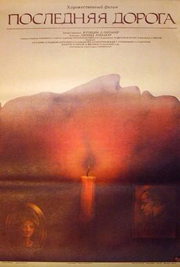 Постер фильма Последняя дорога (1986)