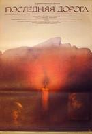 Последняя дорога (1986)