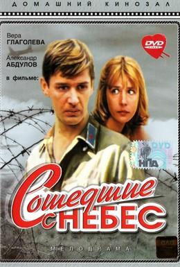 Постер фильма Сошедшие с небес (1986)