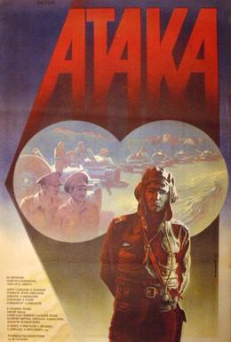 Постер фильма Атака (1986)