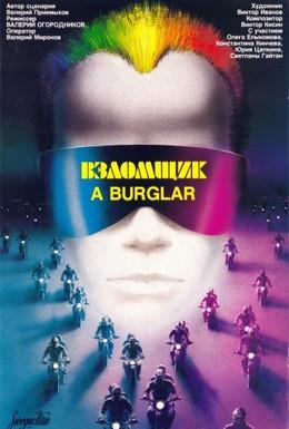 Постер фильма Взломщик (1987)