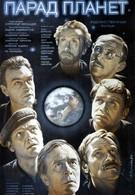 Парад планет (1984)