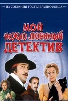Постер фильма Мой нежно любимый детектив (1986)